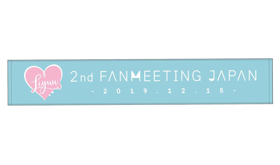 「ファンミーティングVol.2」マフラータオル