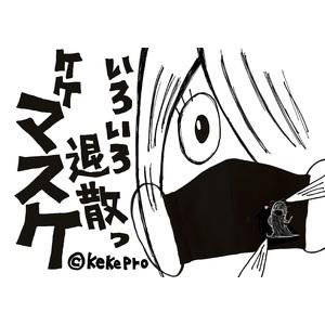 Kekeko Face Mask